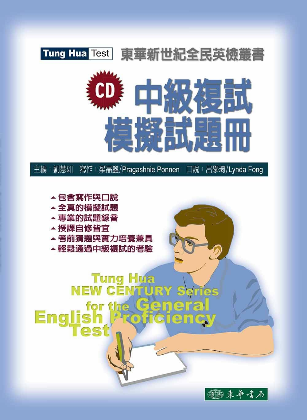 中級複試模擬試題冊 =  New century series for the general English proficiency test /