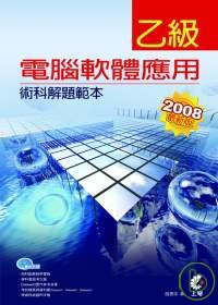 乙級電腦軟體應用術科解題範本 :  2008最新版 /