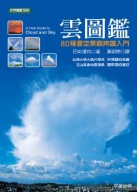 雲圖鑑:80種雲空景觀辨識入門