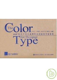 給設計師的美學配色與創意字型事典