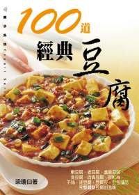 100道經典豆腐