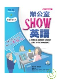 辦公室SHOW英語 =  Office life : a guide to common English usage in the workplace /