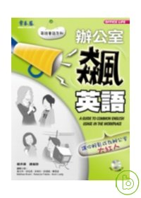 辦公室飆英語 =  Office life : a guide to common English usage in the workplace /