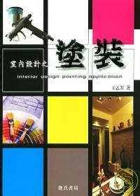 室內設計之塗裝 =  Interior design painting application /