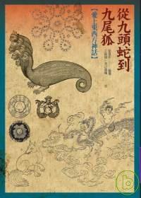 從九頭蛇到九尾狐 :  愛上東西方神話 /