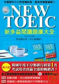NEW TOEIC新多益閱讀題庫大全 /