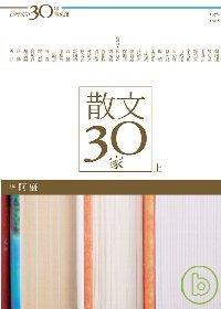 散文30家 :  台灣文學30年菁英選1978-2008 /