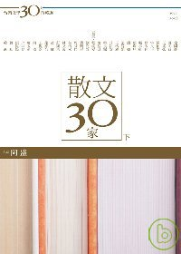散文30家 = Chiu ko anthology of Taiwanese literature, 1978-2008. Prose
