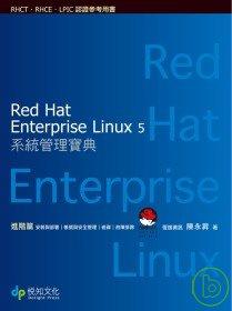 Red Hat Enterprise Linux 5系統管理寶典,進階篇