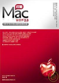 打開Mac新世界2.0:OS X 10.5初心者完全對應版