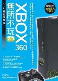 Xbox 360 無所不玩 2...