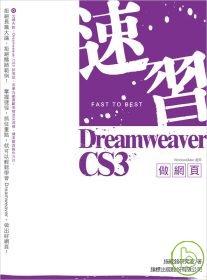 速習Dreamweaver CS3做網頁 /