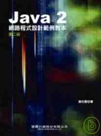 Java 2網路程式設計範例教本(第二版)