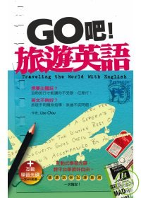Go吧!旅遊英語 =  Traveling the world with English /