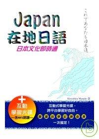 Japan在地日語 :  日本文化即時通 /