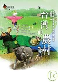 台灣的農村 /