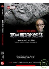葛林斯班的泡沫:美國經濟災難的真相