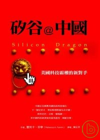 矽谷@中國:全球科技霸權的新對手