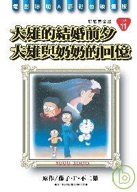 哆啦A夢完全版11大雄與奶奶的回憶/大雄的結婚前夕 完