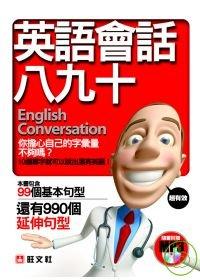 英語會話八九十 =  English conversation /