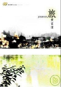 旅-JOURNEY(附1CD+...