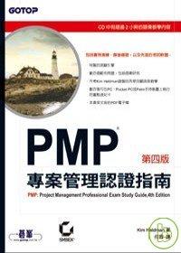 PMP專案管理認證指南(第四版)