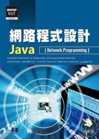 網路程式設計:Java[network programming]