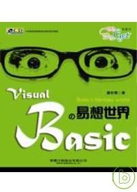 視覺系Visual Basic的易想世界