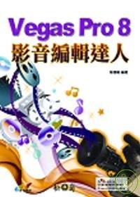 Vegas Pro 8影音編輯達人 /