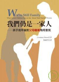 我們仍是一家人 :  孩子成年後對父母離婚有何意見 /