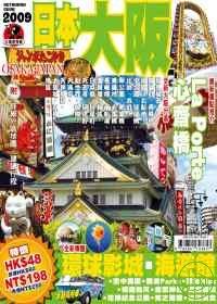 出境遊-大阪2009