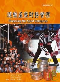 運動產業財務管理 = Financing the sport enterprise