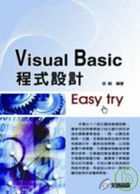 Visual Basic程式設計Easy try /