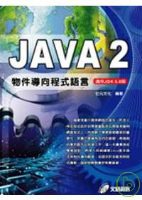 Java 2物件導向程式語言 :  適用JDK 6.0版 /