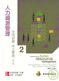 人力資源管理:全球經驗本土實踐