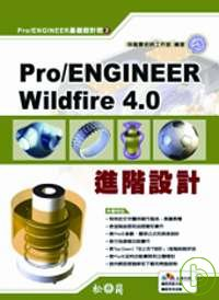 Pro/ENGINEER Wildfire 4.0進階設計 /
