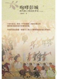 咆哮彭城:唐代淮上軍民抗爭史(763-899)