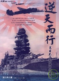 逆天而行:舊日本帝國海軍發展史