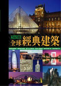 TOP 100全球經典建築