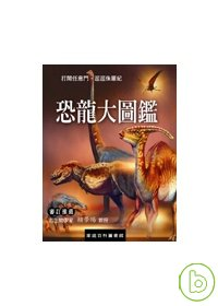 恐龍大圖鑑 : 打開任意門,逛逛侏羅紀