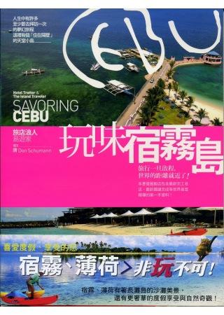 旅店浪人島遊家 : 玩味宿霧島 = Holtel trotter & the island traveler : savoring Cebu