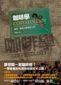 咖啡學 =  Coffeeology : 祕史、精品豆與烘焙入門 /