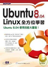 Ubuntu 8.04 Linux全方位學習