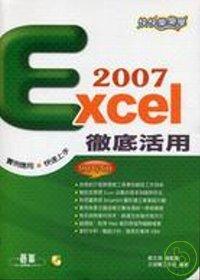 快快樂樂學Excel 2007徹底活用 /