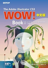 The adobe Illustrator CS3 wow! book中文版 /