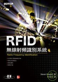 RFID無線射頻識別系統 /