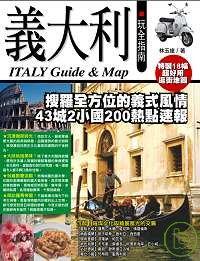 義大利玩全指南 =  Italy guide & map /