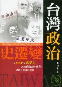 臺灣政治變遷史