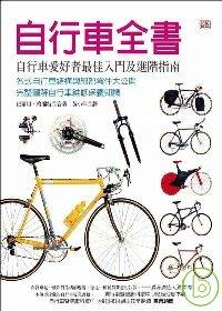 自行車全書