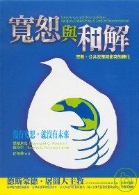 寬恕與和解 :  宗教, 公共政策和衝突的轉化 /